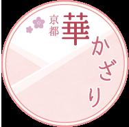 京都華かざり