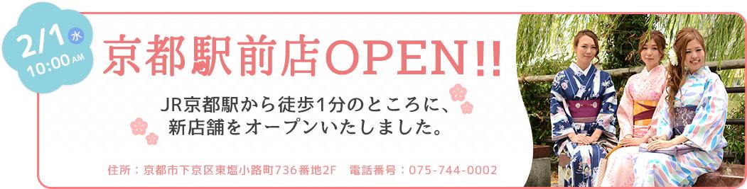 京都駅前店OPEN!!JR京都駅から徒歩1分のところに、新店舗をオープンいたしました。