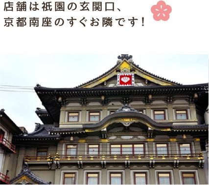 店舗は祇園の玄関口、京都南座のすぐお隣です!