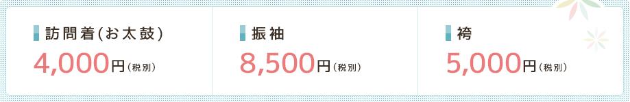 訪問着(お太鼓)4,000円(税別) 振袖8,500円(税別) 袴5,000円(税別)