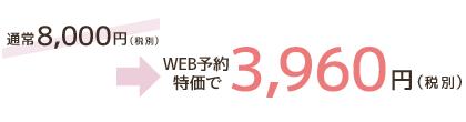通常8,000円(税別)がweb予約で3,960円(税別)