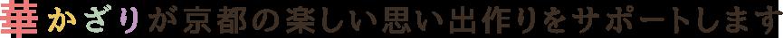 華かざりが京都の楽しい思い出作りをサポートします