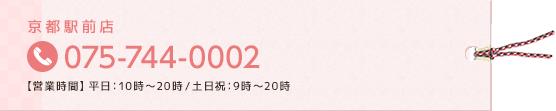 京都駅前店 075-744-0002