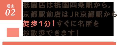 祇園店は祇園四条駅から、京都駅前店はJR京都駅から徒歩1分!すぐに名所をお散歩できます!!