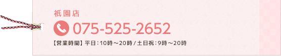 祇園店 075-525-2652